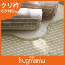 【日本製】綿毛布 ベビーサイズ クリ衿〔ボーダー〕お昼寝にも最適ブランケット