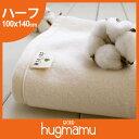 【日本製】綿毛布 ハーフサイズ〔無添加〕お昼寝ひざ掛けにも最適ブランケット