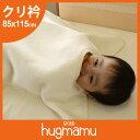 【日本製】綿毛布 ベビーサイズ クリ衿〔無添加〕お昼寝にも最適ブランケット