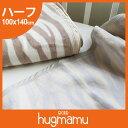 【日本製】綿毛布 ハーフサイズ〔ゼブラ〕お昼寝ひざ掛けにも最適ブランケット