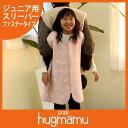 【着る毛布 綿100%毛布】日本製 綿毛布 ジュニア用スリーパー〔イチゴ〕【6664】秋用 冬用 寝冷え対策 綿素材毛布 湯上り 湯冷め