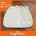【日本製】 綿毛布 着る毛布 ベビー スリーパー 肩ホックタイプ 〔ボーダー〕 赤ちゃん 子供 No.6670