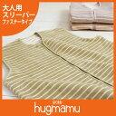 【着る毛布 綿100%】【日本製】綿毛布 大人用スリーパー〔ボーダー〕