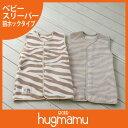 【日本製】 綿毛布 着る毛布 ベビー スリーパー 前ホックタイプ 〔ゼブラ〕 赤ちゃん 子供 No.6685