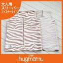 【着る毛布 綿100%】【日本製】綿毛布 大人用スリーパー〔ゼブラ〕
