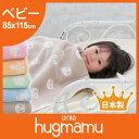 【日本製】やわらかくあったか。綿毛布ベビーサイズお昼寝にも最適ブランケット