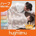 【日本製】やわらかくてあったか。綿毛布ハーフサイズお昼寝ひざ掛けにも最適ブランケット