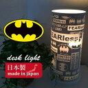 【バットマン グッズ batman】(デスクライト)お誕生日プレゼント 出産祝い テーブルランプ バットマン ワーナー グッズBATMAN Detective Comics  おしゃれ インテリア  インテリア インテリア デスクライト