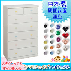 ツマミチョイスチェスト white chest 80 cm width 6-stage ( ARIO ) baby tons for children's rooms kids clothing storage baby home fixture color House Furniture Baby Storage baby furniture baby furniture