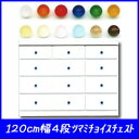 Four steps (アリオ) of white chest knob choice chest 120cm width baby chest nursery child clothing storing Swarovski color furniture color storing colorful furniture colorful chest baby dance [easy ギフ _ packing] [comfortable ギフ _ expands an address] [easy ギフ _ Messe input]