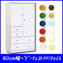 Knob choice chest 80cm baby chest (アリオ) color furniture baby storing baby chest baby furniture baby dance