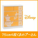 To four steps of 75cm width silhouette (Winnie-the-Pooh) disney furniture disney chest disney fan Disney disney color furniture baby gift delivery present grandchildren a present [smtb-ms] [easy ギフ _ packing] [comfortable ギフ _ expands an address] [easy ギフ _ Messe input]