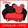 コスチュームソファー(ミッキーマウス)ディズニーソファー 手触りの良い張り地も人気の秘密 誕生日祝い 出産祝い 出産プレゼント  ソファ 2人掛け ローソファ