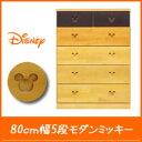 ディズニー チェスト ディズニー 80cm幅5段モダンミッキーディズニータンス ディズニーインテリア Disney disney 子供用 タンス…