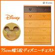 木製 ディズニー チェスト ディズニー 75cm幅5段モダンミッキーディズニータンス ディズニーインテリア Disney disney 子供用 タンス ハイチェスト ミッキーチェスト 日本製