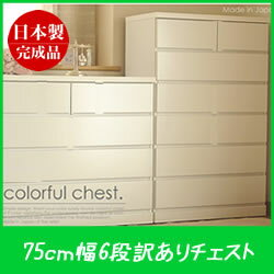 Because it is シンプルチェスト 75 cm width 6-stage ( waffle ) translation and special reason cheap cheap wardrobes colored house furniture color furniture color storage clothing storage closet for outlet HitTest 75 cm width completed