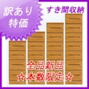 The popular gap storing that four steps of chest 35cm width (slim) good to the gap can apply a skimmer in effectively [outlet article] [product made in Japan] [finished product] [niche furniture]