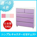 Four steps (chest with the caster) of chest baby chest caster furniture baby chest 75cm width mirrors surface finish color furniture color storing colorful furniture colorful storing child service chest drawer chest closet use [domestic production] [Okawa furniture] [deep-discount furniture]