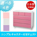 Four steps (chest with the caster) of chest baby chest caster furniture baby chest 90cm width mirrors surface finish color furniture color storing colorful furniture colorful storing child service chest drawer chest closet use [domestic production] [Okawa furniture]
