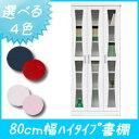 【開梱設置送料無料 扉付き 高さ180 日本製 木製 完成品 本棚 扉付き 幅80