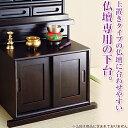 仏壇下台 木製 (黒檀調 紫檀調)(45cm幅) 仏壇 台 仏壇下台 木製 45cm 仏壇 スライド 収納 ぶつだん 上置きタイプの仏壇に、便利なスライド式収納の下台。