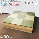 完成品/日本製 収納付きフローリングリビング畳 清風〜せいふう〜 使いやすく上がりやすい高さ30cmと40cm 低ホルムアルデヒド最高等級☆☆☆☆獲得仕様 --------------------------------------------------- 和洋折衷の風情のある暮らし 【小上がり空間】 【市松デザイン】 【大容量収納】 【日本製/完成品】 --------------------------------------------------- こんなお悩み、お持ちではないですか? □お家に畳のスペースがない! □収納が欲しいけど、お部屋が狭くなるのは嫌! □ちょっと横になれる場所が欲しい。 □オシャレな小上がり収納が売っていない! □リノベーションは高いけど、使い勝手が良いものがない ▼ ▼ ▼憧れの和空間も、たっぷり収納も、家族団らんの時間も、おすすめしたいのがユニット畳の小上がり収納です。 --------------------------------------------------- 和の心をモダンに取り入れる日本の伝統美リビングの一角に設けられ、段差で区切られた空間。一般的に「小上がり」とも呼ばれています。 ですが、さらに収納を兼ね備え、リビングで使用しやすいサイズにすることで、 リビングでの家族の時間や、普段の暮らしがより彩るよう見た目にもこだわった、 職人の工夫が詰まっています。 --------------------------------------------------- こだわりのデザインもっと和空間が好きになる市松デザイン正方形の畳の目の向きを変えることで浮き出る高級感とモダンさを感じさせる市松デザイン。和の雰囲気と、どこか新しさを感じさせるデザインは、どんなお部屋にも合わせやすく、人気のデザインです。 --------------------------------------------------- 空間を広く、使いやすい上がりやすい特徴の高さ30cm お部屋が広々感じられる高さです。 --------------------------------------------------- たっぷり大容量収納賢く、有意義に使うリビング空間と同時に叶う、大容量収納。 畳の下は一面収納になっており、季節のもの、子どものもの、 かさばる物全部収納でき、お部屋がすっきり片付きます。 --------------------------------------------------- 広々収納60cmと120cmサイズを有効に使用。 120cm幅の収納には、中間の仕切りがないため 長さのあるラグや、中型サイズのスーツケースも収納いただけます。 --------------------------------------------------- 当店オリジナルだからできるユニット畳の安全安心設計! 福岡県大川市に自社工場を持ちます(大川家具)、当店オリジナルにて、 日本製の品質を感じる、より使いやすくなったスライド棚仕様から、 リビング面のキズ防止を施した丁寧な造りを行っております。 接着剤なども安心の低ホルムアルデヒド最高等級F☆☆☆☆を使用しています。 ( ホルムアルデヒドとは、シックハウス症候群の原因となる有害物質のことです) --------------------------------------------------- 【い草/畳】 畳には、香りや肌触りの良さだけでなく、 「心の癒し」や「身体への安らぎ」を与えてくれる様々な性能を持っています。 ほどよい弾力性、 畳の持つスポンジのような空気層が、衝撃をやわらげ、適度なクッション性をつくります。 断熱性と保温効果、 畳の素材や編んだことによる空気層が夏はひんやりと、冬は暖かい空気を保ちます。 吸放湿性、 湿度が高い時は湿気を吸い取り、乾燥すると、水分を放湿する、湿度を調整する働きがあります。 色彩と香りのリラックス効果、 畳の黄緑色は安心感を与える色と言われており、い草の香りの成分もリラックス効果をもたらします。 ナチュラル色以外はお茶成分を配合し、成分であるカテキンの抗菌作用や消臭・防虫j効果を備えるとともに耐久性も長く。色落ちも極めて少ない等、特性が付加された健康・安心・安全な高品質畳です。 --------------------------------------------------- もっと使いやすく。こだわりの仕様 取付簡単しっかりフィット、プラテープ仕様 畳の裏面がフェルト状の不織布になっており、本体のフタに取り付けられたテープに張り付けることで固定します。 また取り付ける際、目の向きを変えることなく
