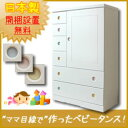 The baby chest 90cm width (Parco) baby chest multi-chest color furniture baby storing baby chest baby furniture baby dance that the voice of active moms and our mom designed