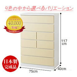 Stylish white chest カラフルチェスト chest 75 cm kids width 6-stage ( Passo ) chest color storage colorful furniture colorful storage children's dresser drawer chests closet for outlet ベビーダンス