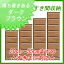 Seven steps (flare) of niche furniture niche furniture 30cm width サニタリー furniture skimmer storing laundry chest gap chest laundry furniture gap chess Tosa Nita Lee racks