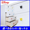 Five steps of Mickey chest disney 80cm width select Mickey disney chest disney fan Disney disney baby gift delivery present grandchild present baby dance baby chests [easy  _ packing] [comfortable  _ expands an address] [easy  _ Messe input]