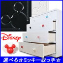 Four steps of Mickey chest disney 80cm width select Mickey disney chest disney interior Disney disney children in-service chest delivery present disney present baby dance [easy ギフ _ packing] [comfortable ギフ _ expands an address] [easy ギフ _ Messe input]