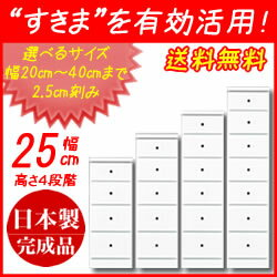 Clearance storage 25 cm width 7-stage (piece) height 140 cm clearance furniture sanitary House fixture toilet House fixture kitchen home fixture underwear home fixture laundry home fixture schema storage laundry home fixture スキマチェスト slim chest sanitary r