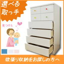 Colorful choice chest 75cm6 step baby chest (シャスタ) color furniture baby storing baby chest baby furniture baby dance [easy ギフ _ packing] [comfortable ギフ _ expands an address] [easy ギフ _ Messe input]