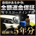 【イードラ祭りクーポンで2500円OFF】ガラスコーティング...