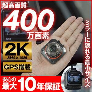 【16Gカード付】ドライブレコーダー ドラレコ 超 小型 コンパクト GPS搭載 吸盤式 後方 シガーソケット 超広角 HDR 駐車監視 レーダー セキュリティ駐車 リア レーダー レーダー探知機 常時録画