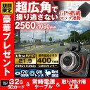 【マラソンSALE限定超特価】ドライブレコーダー 400万画...
