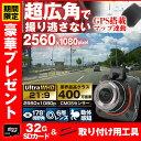 【アフターセール限定10%OFF】ドライブレコーダー 400...