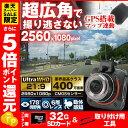 【スーパーSALE半額】ドライブレコーダー 400万画素 超...