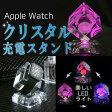 【24日09:59まで全品ポイント10倍&送料無料】Apple Watch スタンド アップル ウォッチ 38mm 42mm 対応 クリスタル 発光 LED スタンド 充電 バッテリー 中国製 Apple Watch