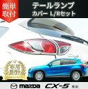 マツダ CX-5 前期 対応 カスタムパーツ後ろ姿に色めきを