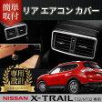 エクストレイル T32 NT32 HT32 HNT32 リア エアコンベゼル ドレスアップ アクセサリー 内装 新型 日産 NISSAN X-TRAIL XTRAIL ハイブリッド 社外品