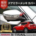エクストレイル T32 NT32 HT32 HNT32 ドア ミラー ガーニッシュ カスタム パーツ ドレスアップ アクセサリー エクステリア 外装 新型 日産 NISSAN X-TRAIL XTRAIL ハイブリッド