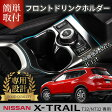 エクストレイル T32 NT32 4WD フロント ドリンク ホルダー カスタム パーツ ドレスアップ アクセサリー インテリア 内装 ガーニッシュ 新型 日産 NISSAN X-TRAIL XTRAIL 社外品