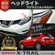 エクストレイル T32 NT32 ヘッド ライト カバー カスタム パーツ ドレスアップ アクセサリー エクステリア 外装 新型 日産 NISSAN X-TRAIL XTRAIL 社外品