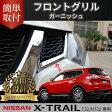 エクストレイル T32 NT32 フロント グリル ガーニッシュ カスタム パーツ ドレスアップ アクセサリー エクステリア 外装 新型 日産 NISSAN X-TRAIL XTRAIL 社外品