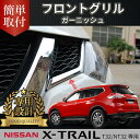 【期間限定! T32商品ALL10%OFF&まとめ得クーポン配布中】エクストレイル T32 NT32 HT32 HNT32 フロント グリル ガーニッシュ カスタム パーツ ドレスアップ アクセサリー エクステリア 外装 新型 日産 NISSAN X-TRAIL XTRAIL ハイブリッド 社外品