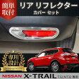 エクストレイル T32 NT32 リア リフレクター カバー カスタム パーツ ドレスアップ アクセサリー エクステリア 外装 ガーニッシュ 新型 日産 NISSAN X-TRAIL XTRAIL 社外品