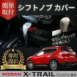 エクストレイル T32 NT32 パーツ シフトノブ カバー カスタム ドレスアップ アクセサリー インテリア 外装 ガーニッシュ 新型 日産 NISSAN X-TRAIL XTRAIL 社外品
