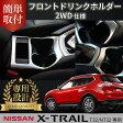 エクストレイル T32 NT32 2WD フロント ドリンク ホルダー カスタム パーツ ガーニッシュ ドレスアップ アクセサリー インテリア 内装 新型 日産 NISSAN X-TRAIL XTRAIL 社外品