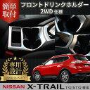 エクストレイル T32 NT32 HT32 HNT32 2WD フロント ドリンク ホルダー カスタム パーツ ガーニッシュ ドレスアップ アクセサリー インテリア 内装 新型 日産 NISSAN X-TRAIL XTRAIL ハイブリッド